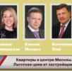 Квартирная халява для чиновников в подарок от Собянина