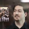 Кирилл Жуков приговорён к трём годам лишения свободы