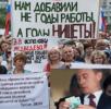 Мошенническая «пенсионная реформа» позволила путинскому правительству сэкономить на гражданах триллионы рублей