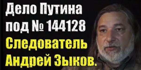 «Двадцатый трест». Уголовное дело Путина
