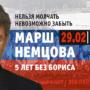 День памяти Бориса Немцова