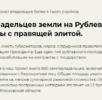 «Проект». Большое исследование землевладельцев Рублёвки