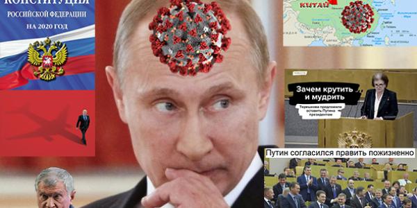 Неадекватность Путина. Коронавирус мозга